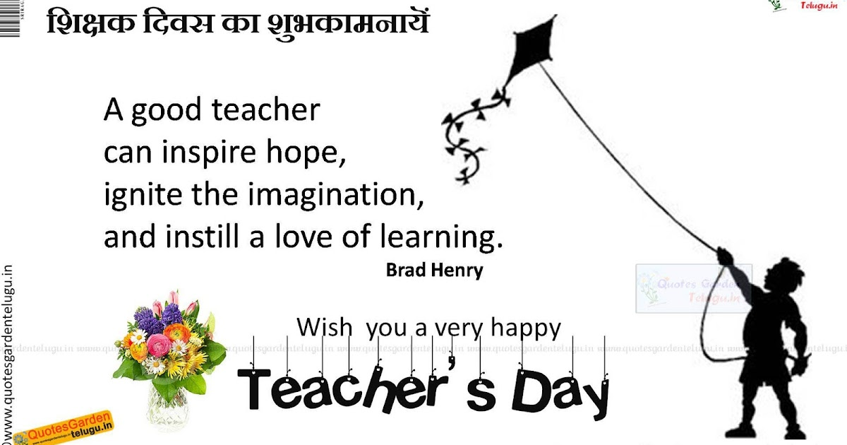 happy Teachersday Quotes HDwallpapers messgaes poems sms