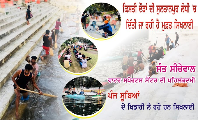 Players of five states are presently taking training at Sant Seechewal water sports centre
