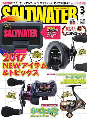 [雑誌] SALTWATER(ソルトウォーター) 2017年03月号 Raw Download