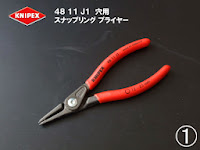 knipex 48 11 J1スナップリングプライヤー