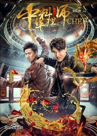 Vua Bếp Tranh Tài - The Chef (2017)