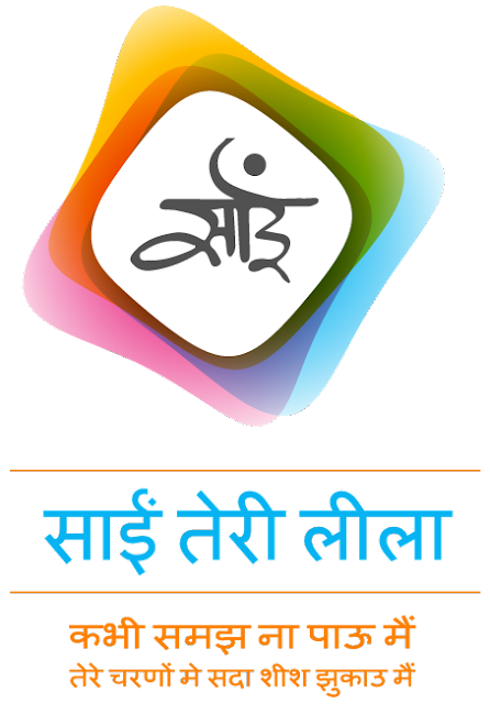 Releasing Our Hindi Blog - साईं तेरी लीला