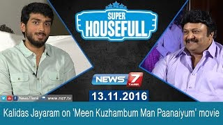 Kalidas Jayaram on 'Meen Kuzhambum Man Paanaiyum' movie | Super Housefull | News7 Tamil