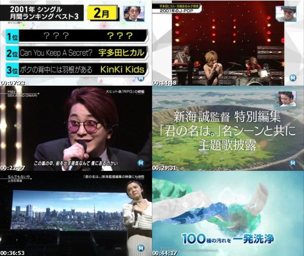 [TV-Variety] MUSIC STATION – 2016.10.14