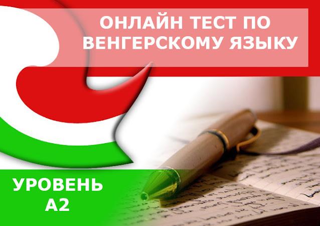 Онлайн тест по венгерскому языку уровень а2