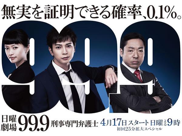 99.9 刑事律師