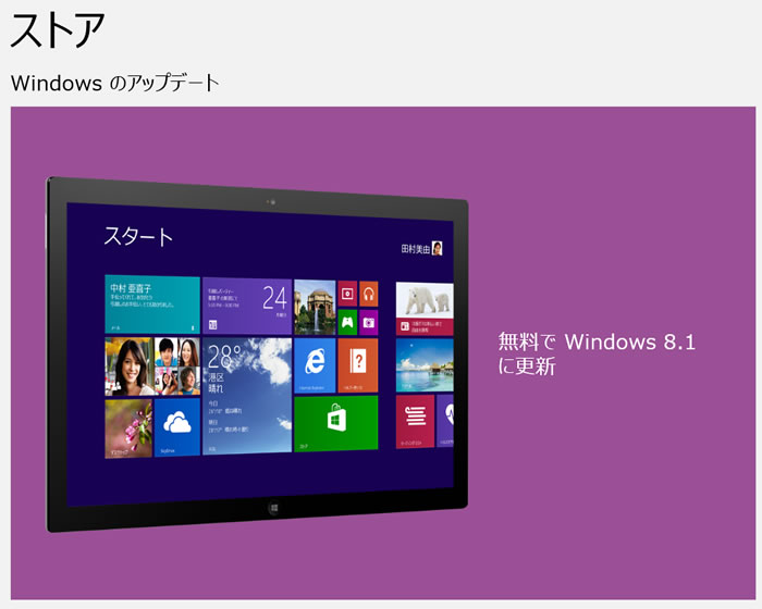 Windows 8.1 配布開始 -2