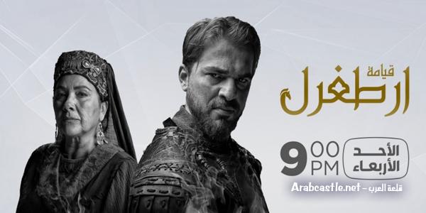 قيامة أرطغرل على عمان تى فى