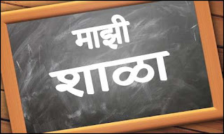 essay on my school in marathi language
