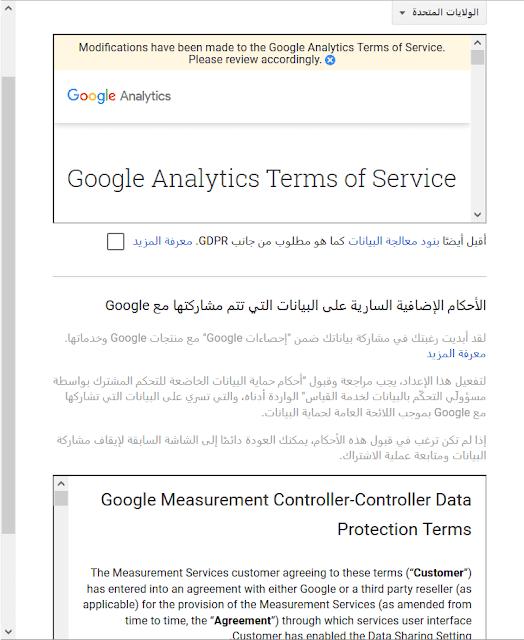 سوف يطلب منك الموافقة على شروط  Analytics-google .