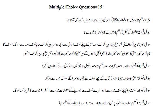 Matric 10th Class Urdu Pairing Scheme 2019 - Combination
