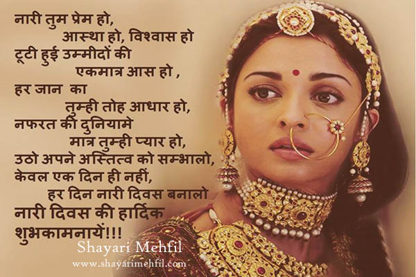 nari shakti in hindi Nari shakti in hindi quotes - 1 i don't like waiting, i'm so impatient but i'll wait forever, as long as i end up with you read more quotes and sayings about nari shakti in hindi.