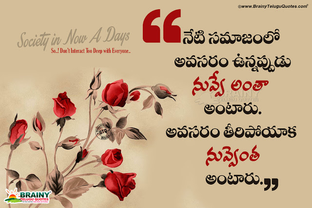 telugu quotes on life, best words on life in telugu, famous words on society in telugu