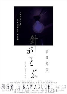 吉田篤弘「針がとぶ」チラシ