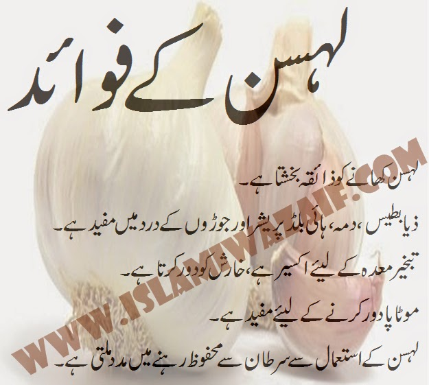 lehsan ke fawaid in urdu