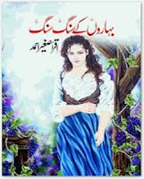 Baharon Ke Sang Sang Novel by Iqra Sagheer Ahmad