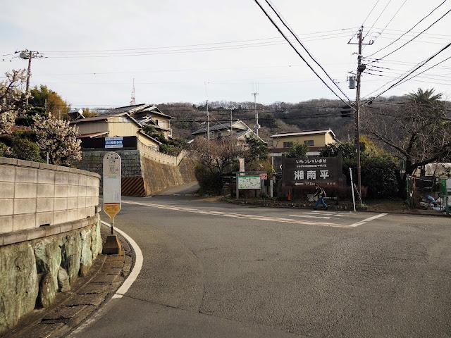 湘南平入口
