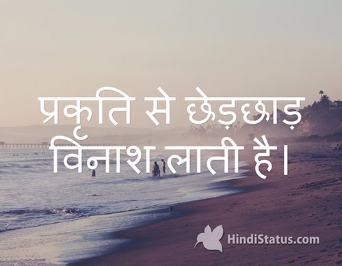 Tampering with Nature - HindiStatus