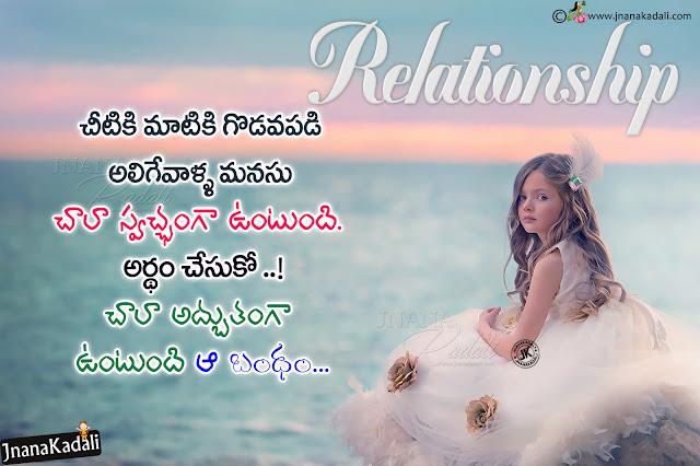 telugu relationship quotes, telugu quotes on relationship, best words on relationship in telugu