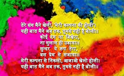 Happy Holi Shayari Sms In Hindi Holi Shayari Images