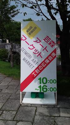 直売@芸森アートマーケット