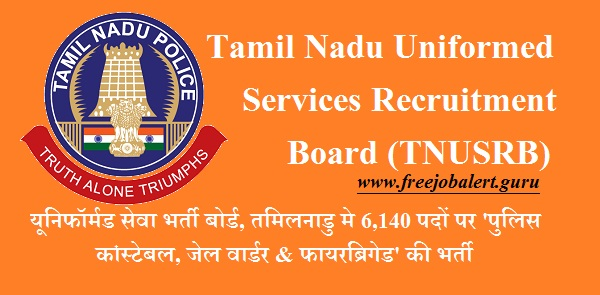 Tamil Nadu Uniformed Services Recruitment Board, TNUSRB, Tamil Nadu, 10th, TNUSRB Recruitment, Police Constable, Police, Police Recruitment, Jail Warder, Fireman, Latest Jobs, Hot Jobs, tnusrb logo