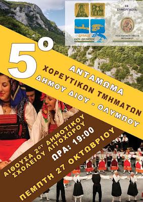 5ο Αντάμωμα χορευτικών τμημάτων Δήμου Δίου-Ολύμπου