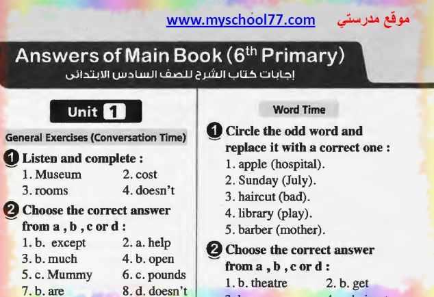 اجابات كتاب المعاصر  Elmoasser لغة انجليزية للصف السادس الابتدائي ترم أول 2020