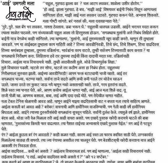 Free marathi Poem aai by F m shinde