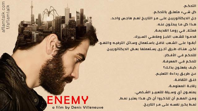 Enemy فيلم العدو