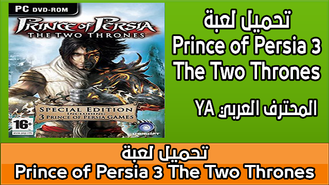 تحميل لعبة Prince of Persia 3 The Two Thrones