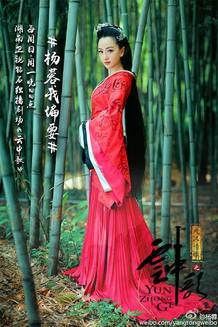 Yang Rong Yun Zhong Ge Song in the Clouds