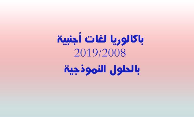 تحميل مواضيع وحلول باكالوريا لغات أجنبية من2008 الى 2019