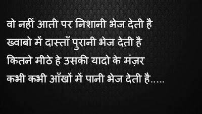 Yaad Shayari Images Wo nahi aati