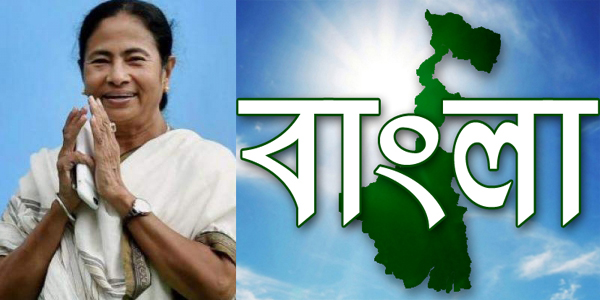 House seal on renaming West Bengal to 'Bangla'