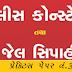 Gujarat Police Constable 2018 Model Paper No.3