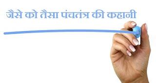 Jaise ko Taisa Kahani in Hindi