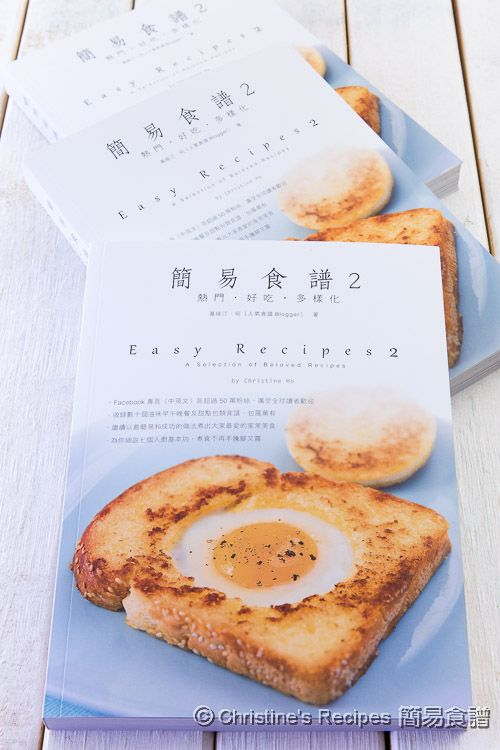 簡易食譜書2 My 2nd Cookbook01