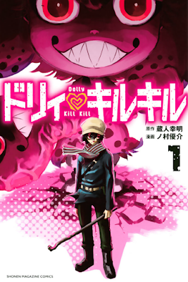 [Manga] ドリィ キルキル 第01巻 [Dolly Kill Kill Vol 01] Raw Download