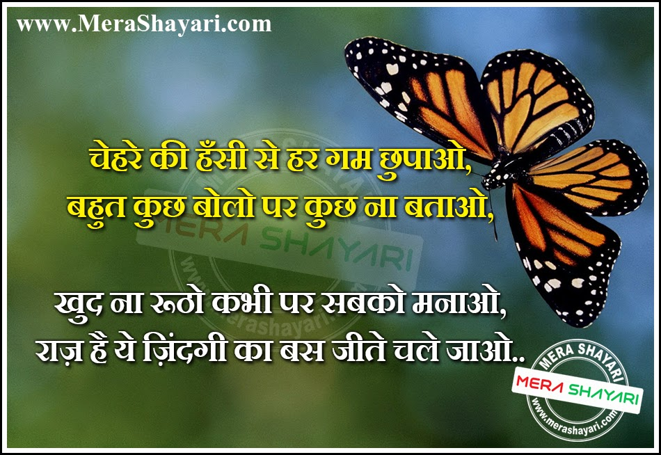 Secret Of Life Quotes And Shayari In Hindi Font Here Is A Nice Life