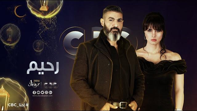 مواعيد عرض مسلسل رحيم علي قناة Cbc في رمضان 2018