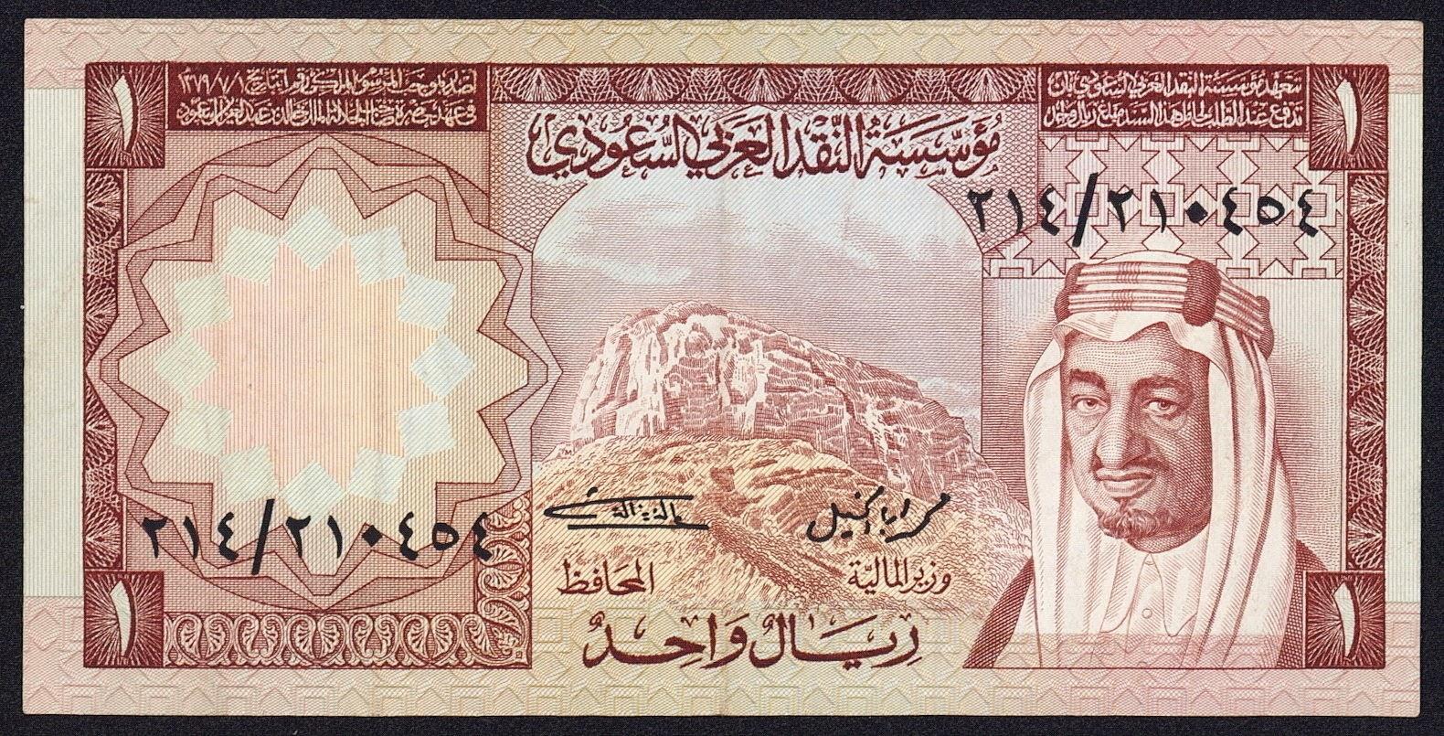 Saudi Arabia money currency One Saudi Riyal Note 1976 King Faisal
