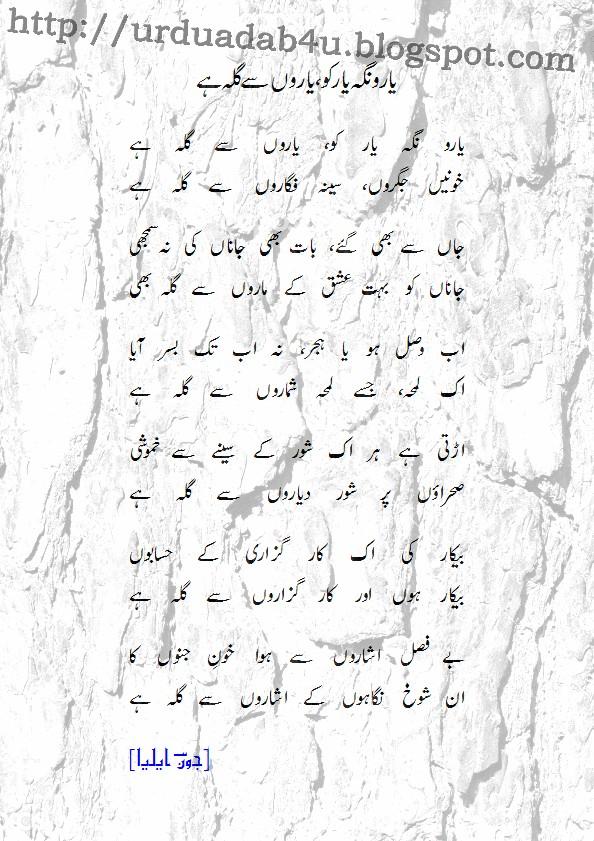 URDU ADAB: Yaaro Nigah-e-Yaar Ko, Yaaroon Se Gila Hay; an