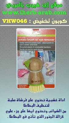 فرشاة تنظيف البطاطا وازالة الجذور منها Full Circle Home LLC, Tater Mate, Potato Brush w/Eye Remover, 1 Brush