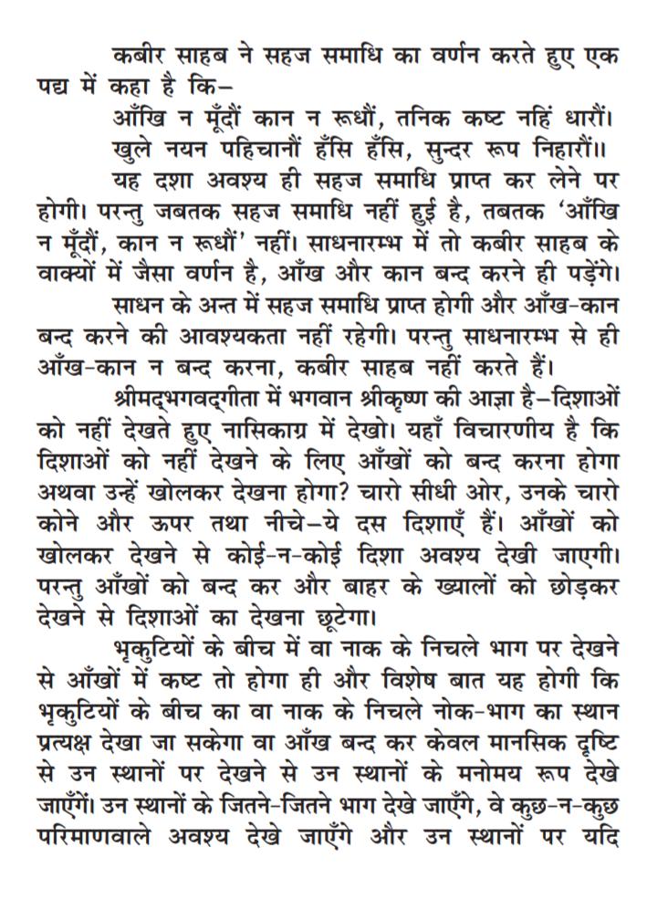 गीता अध्याय 6, लेख चित्र 15