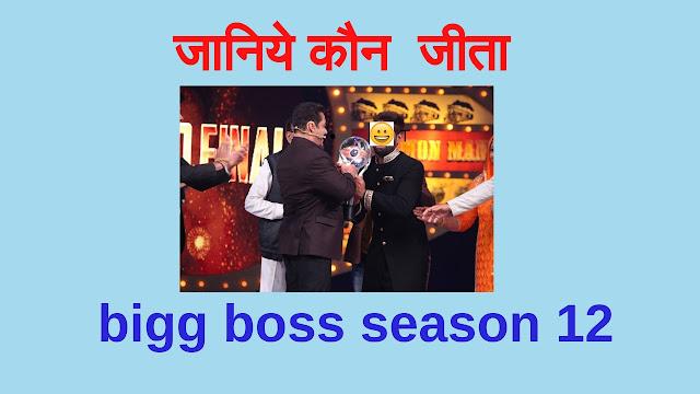 जानिये कौन होगा bigg boss season 12 का winner ?