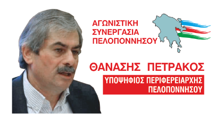 Προγραμματικές δηλώσεις του Θανάση Πετράκου Υποψήφιου Περιφερειάρχη Πελοποννήσου