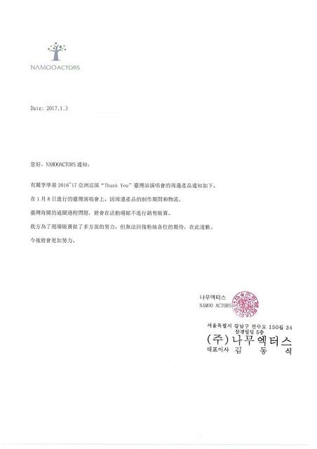 李準基-1月8號-台北《THANK-YOU》演唱會