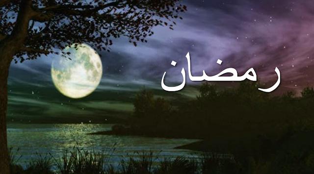 Mengenal Bulan Ramadhan