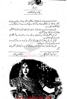 Dil Gazeeda Novel Episode 41 By Um-E-Mariyam